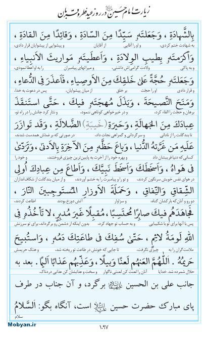 مفاتیح مرکز طبع و نشر قرآن کریم صفحه 1097