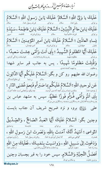 مفاتیح مرکز طبع و نشر قرآن کریم صفحه 1098