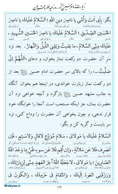 مفاتیح مرکز طبع و نشر قرآن کریم صفحه 1099