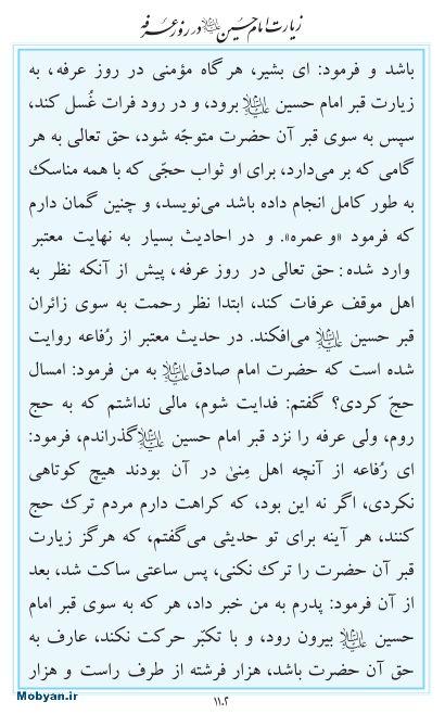 مفاتیح مرکز طبع و نشر قرآن کریم صفحه 1102
