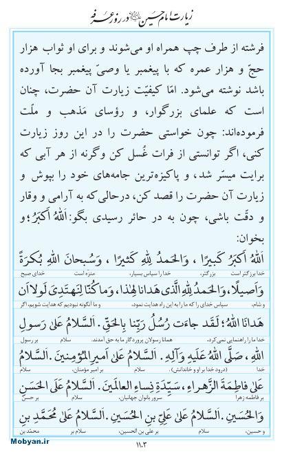 مفاتیح مرکز طبع و نشر قرآن کریم صفحه 1103