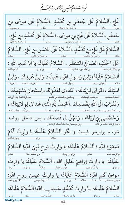 مفاتیح مرکز طبع و نشر قرآن کریم صفحه 1104