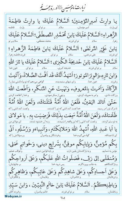 مفاتیح مرکز طبع و نشر قرآن کریم صفحه 1105