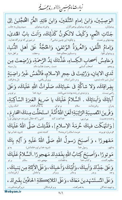 مفاتیح مرکز طبع و نشر قرآن کریم صفحه 1106