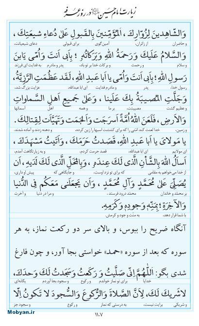 مفاتیح مرکز طبع و نشر قرآن کریم صفحه 1107
