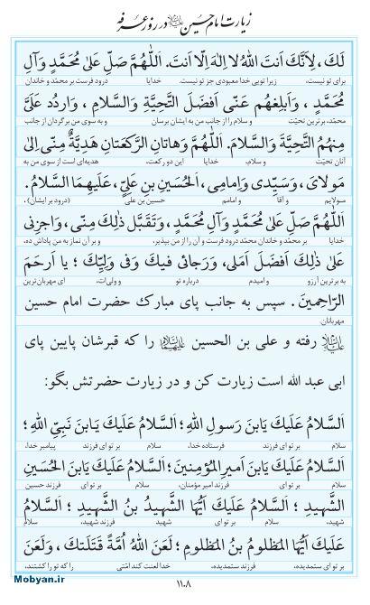 مفاتیح مرکز طبع و نشر قرآن کریم صفحه 1108