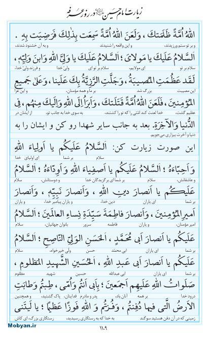 مفاتیح مرکز طبع و نشر قرآن کریم صفحه 1109