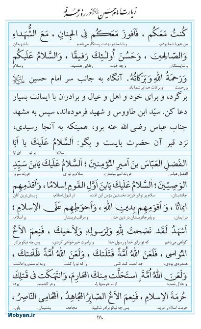 مفاتیح مرکز طبع و نشر قرآن کریم صفحه 1110