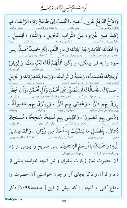مفاتیح مرکز طبع و نشر قرآن کریم صفحه 1111