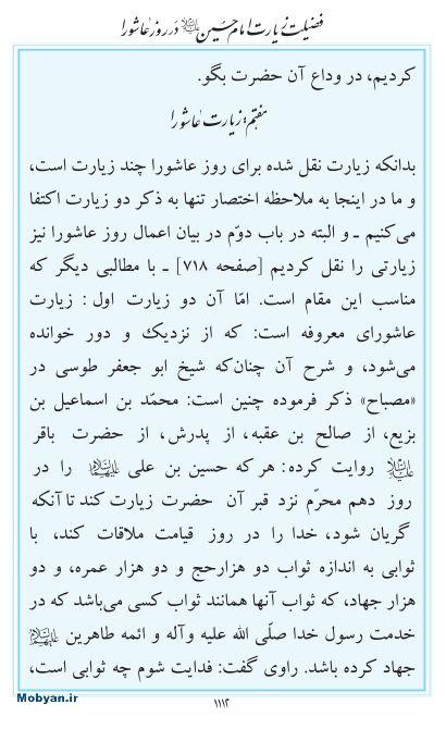 مفاتیح مرکز طبع و نشر قرآن کریم صفحه 1112