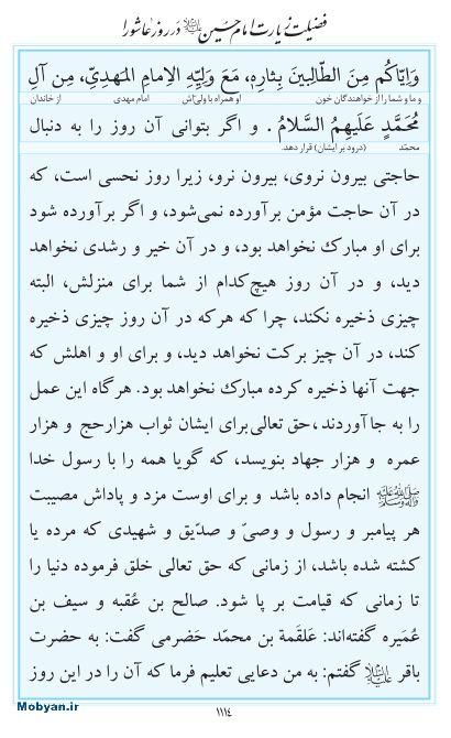 مفاتیح مرکز طبع و نشر قرآن کریم صفحه 1114