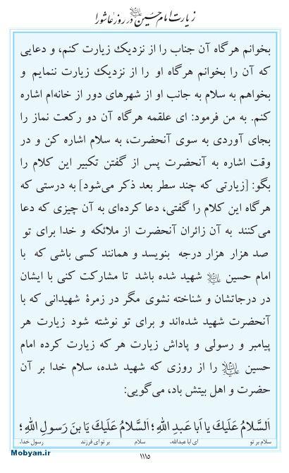 مفاتیح مرکز طبع و نشر قرآن کریم صفحه 1115