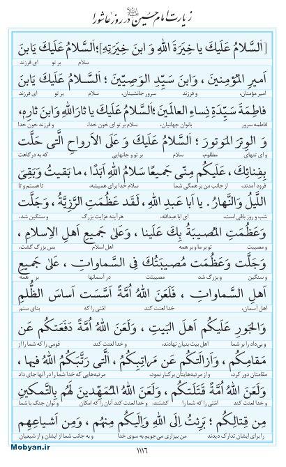 مفاتیح مرکز طبع و نشر قرآن کریم صفحه 1116