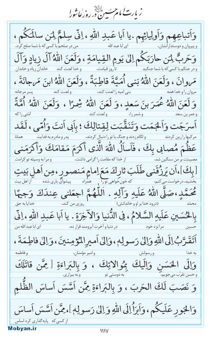 مفاتیح مرکز طبع و نشر قرآن کریم صفحه 1117