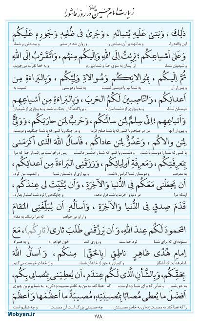 مفاتیح مرکز طبع و نشر قرآن کریم صفحه 1118