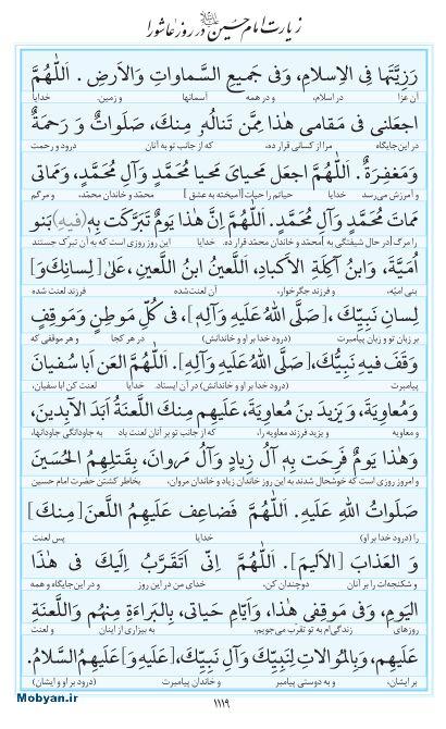 مفاتیح مرکز طبع و نشر قرآن کریم صفحه 1119