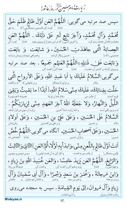 مفاتیح مرکز طبع و نشر قرآن کریم صفحه 1120