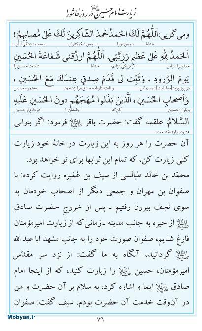 مفاتیح مرکز طبع و نشر قرآن کریم صفحه 1121