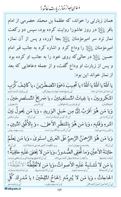 مفاتیح مرکز طبع و نشر قرآن کریم صفحه 1122
