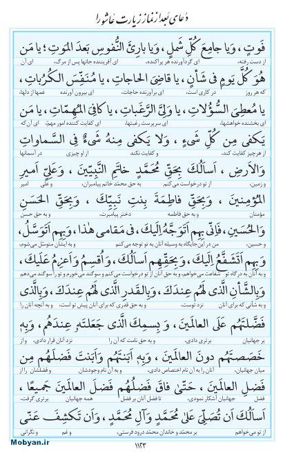 مفاتیح مرکز طبع و نشر قرآن کریم صفحه 1123