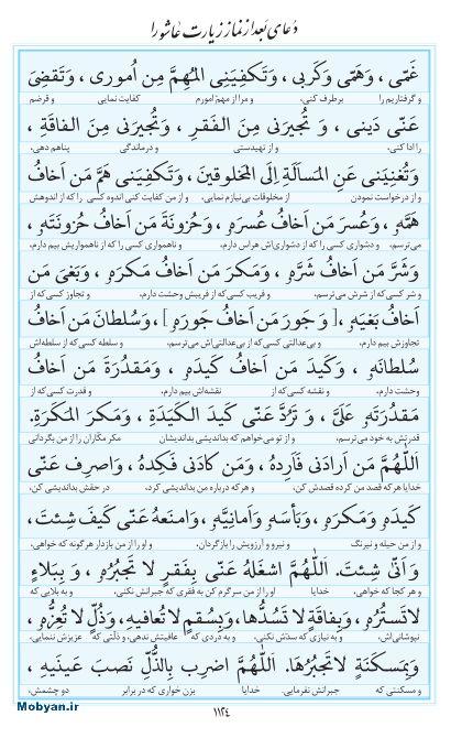 مفاتیح مرکز طبع و نشر قرآن کریم صفحه 1124