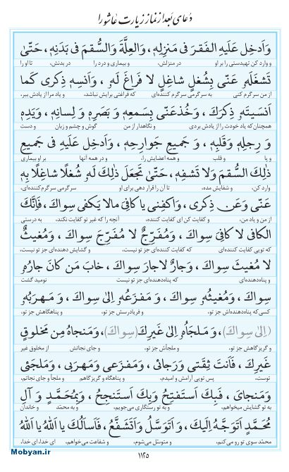 مفاتیح مرکز طبع و نشر قرآن کریم صفحه 1125