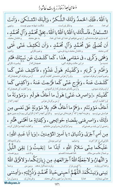 مفاتیح مرکز طبع و نشر قرآن کریم صفحه 1126