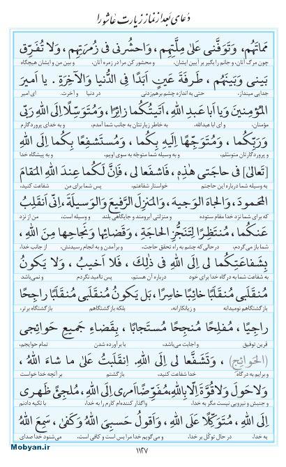 مفاتیح مرکز طبع و نشر قرآن کریم صفحه 1127