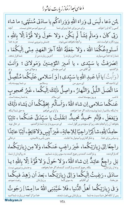 مفاتیح مرکز طبع و نشر قرآن کریم صفحه 1128