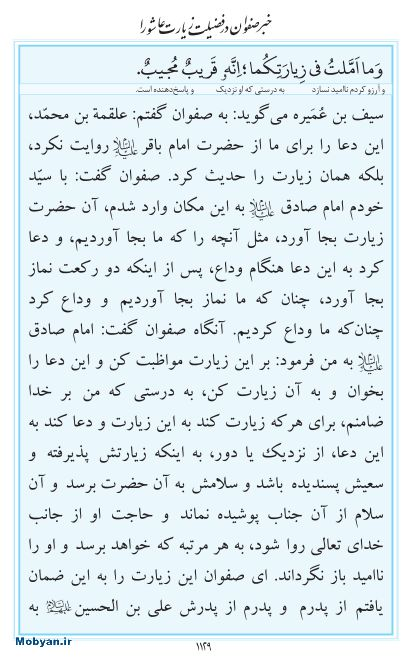 مفاتیح مرکز طبع و نشر قرآن کریم صفحه 1129