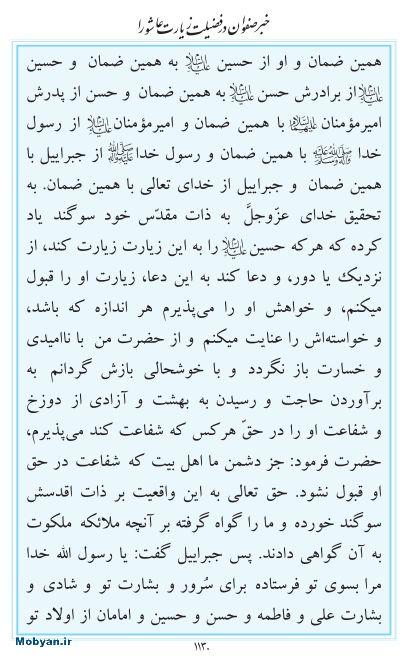 مفاتیح مرکز طبع و نشر قرآن کریم صفحه 1130