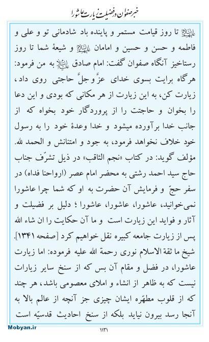 مفاتیح مرکز طبع و نشر قرآن کریم صفحه 1131