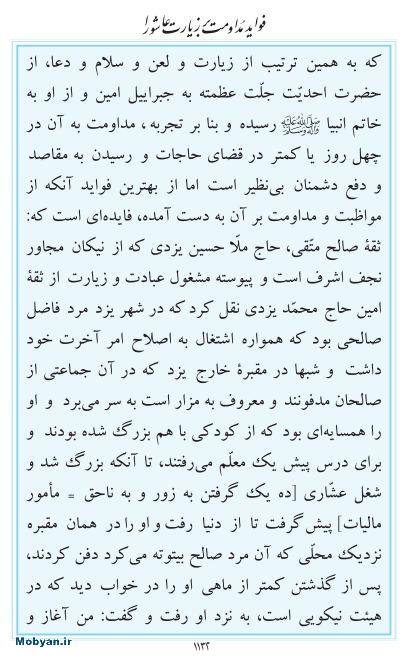 مفاتیح مرکز طبع و نشر قرآن کریم صفحه 1132