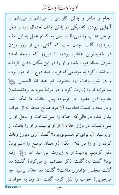 مفاتیح مرکز طبع و نشر قرآن کریم صفحه 1133