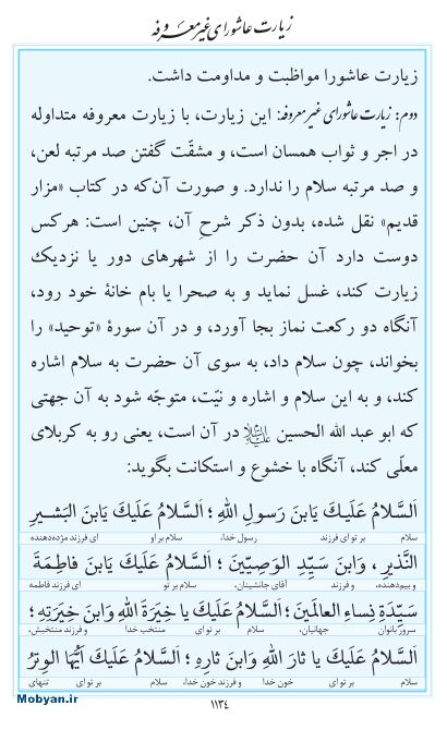 مفاتیح مرکز طبع و نشر قرآن کریم صفحه 1134