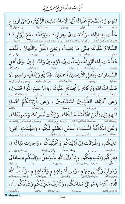 مفاتیح مرکز طبع و نشر قرآن کریم صفحه 1135