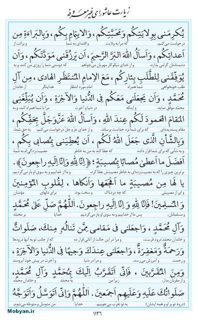 مفاتیح مرکز طبع و نشر قرآن کریم صفحه 1136