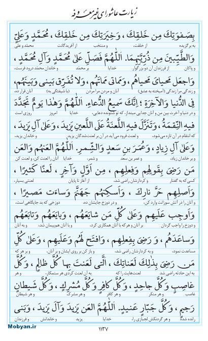 مفاتیح مرکز طبع و نشر قرآن کریم صفحه 1137