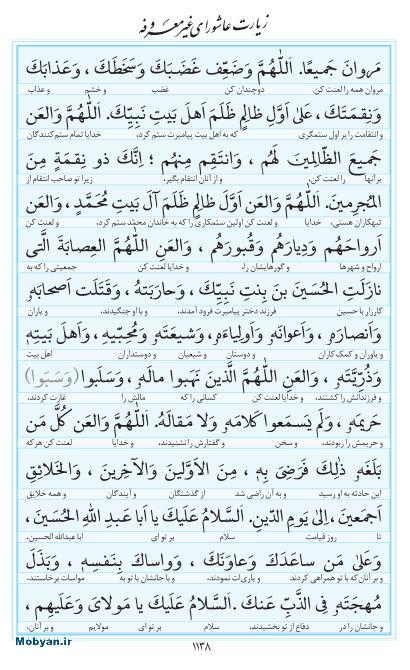 مفاتیح مرکز طبع و نشر قرآن کریم صفحه 1138