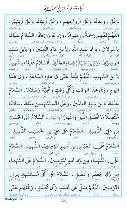 مفاتیح مرکز طبع و نشر قرآن کریم صفحه 1139