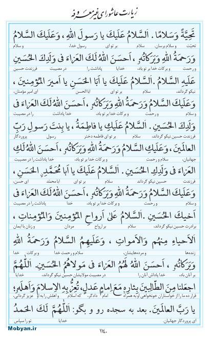 مفاتیح مرکز طبع و نشر قرآن کریم صفحه 1140