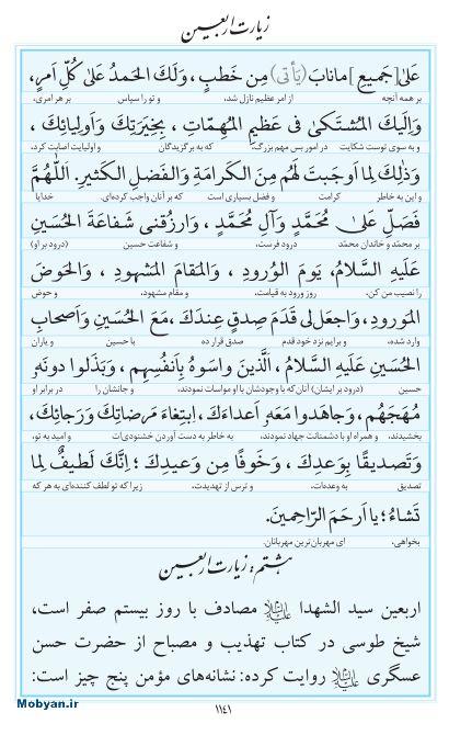 مفاتیح مرکز طبع و نشر قرآن کریم صفحه 1141