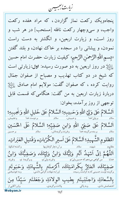 مفاتیح مرکز طبع و نشر قرآن کریم صفحه 1142