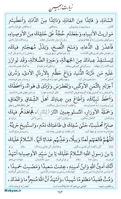 مفاتیح مرکز طبع و نشر قرآن کریم صفحه 1143