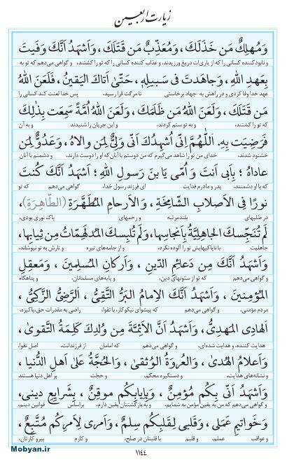 مفاتیح مرکز طبع و نشر قرآن کریم صفحه 1144