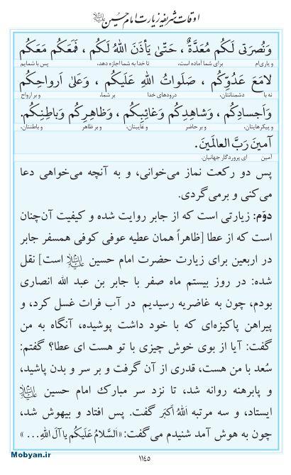 مفاتیح مرکز طبع و نشر قرآن کریم صفحه 1145