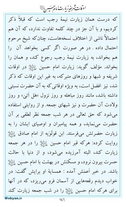 مفاتیح مرکز طبع و نشر قرآن کریم صفحه 1146