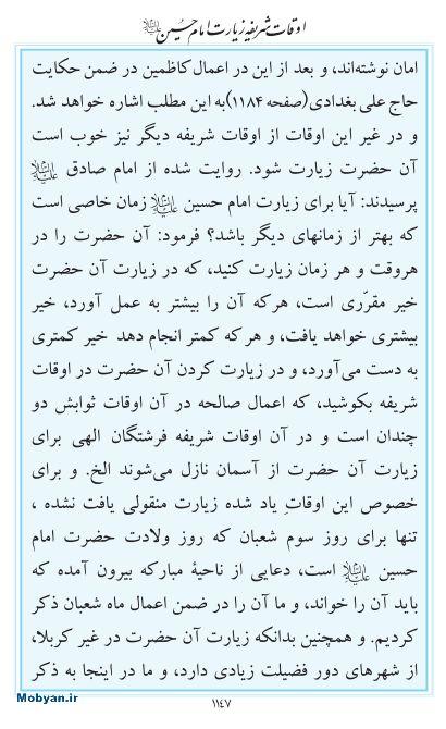مفاتیح مرکز طبع و نشر قرآن کریم صفحه 1147