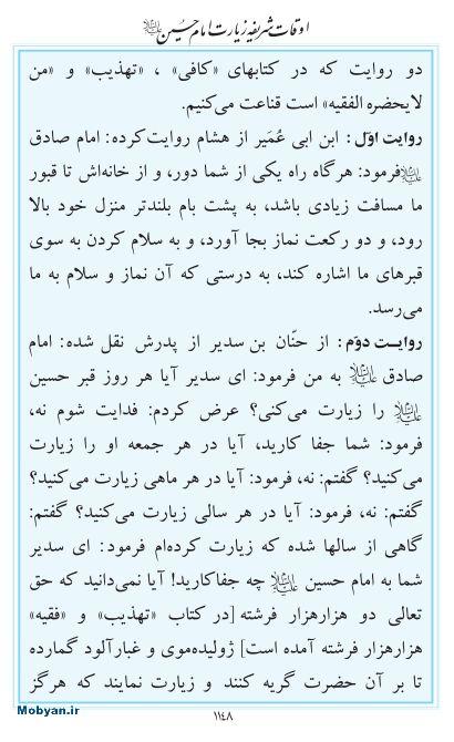 مفاتیح مرکز طبع و نشر قرآن کریم صفحه 1148