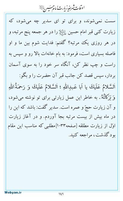 مفاتیح مرکز طبع و نشر قرآن کریم صفحه 1149
